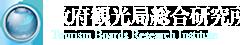 政府観光局総合研究所/Tourism Boards Research Institute